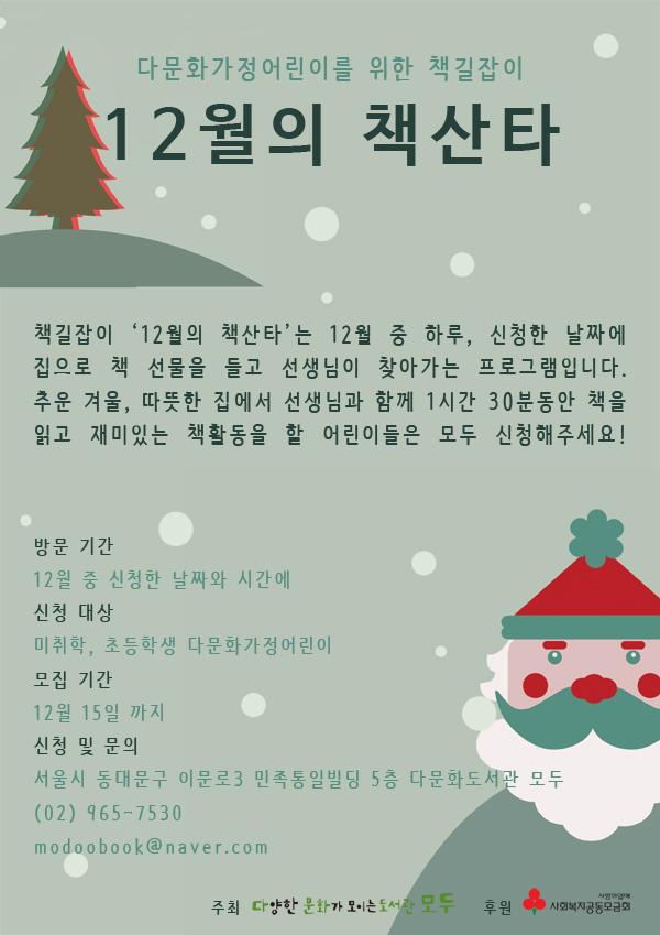 12월의책산타_홈페이지용.jpg