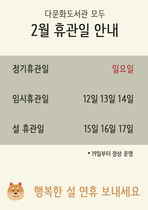 201802휴관일안내_홈페이지.jpg