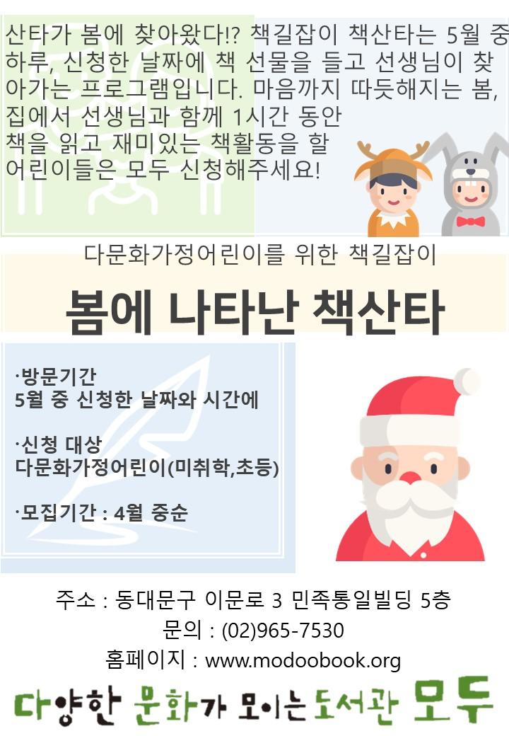 책길잡이 다문화가정 아동모집 한글.jpg