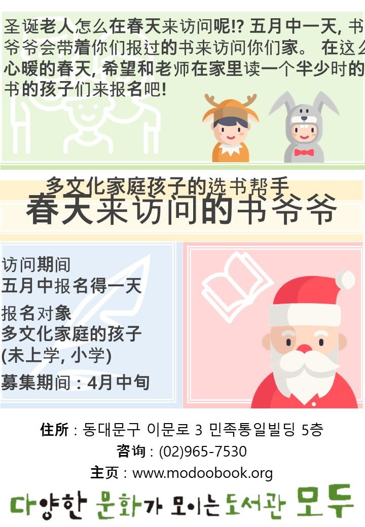 책길잡이 다문화가정 아동모집 중 번역본.jpg