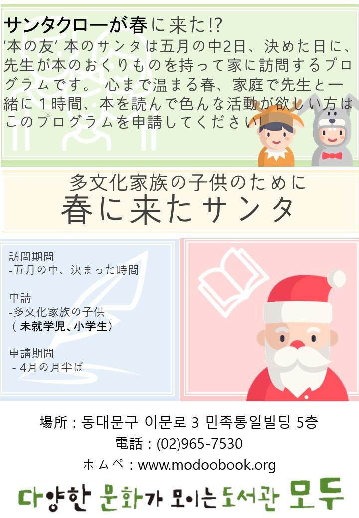책길잡이 다문화가정 아동모집 일 번역본.jpg