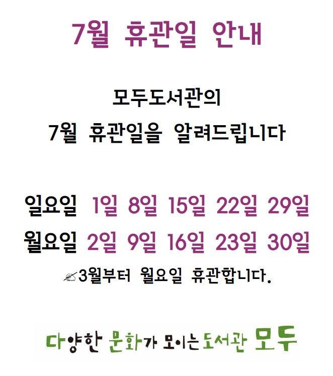 휴관일_7월.JPG