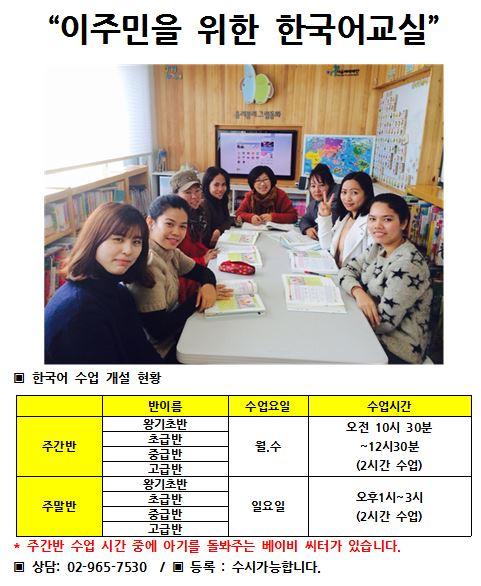 한국어 교육 홍보물_한국어.JPG