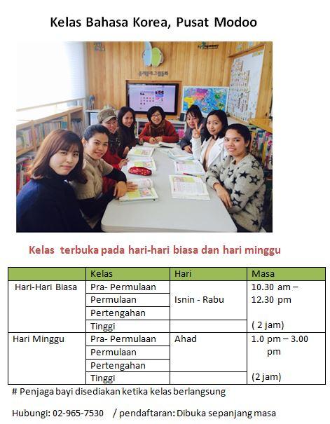 한국어교육 홍보물_말레이시아어.JPG