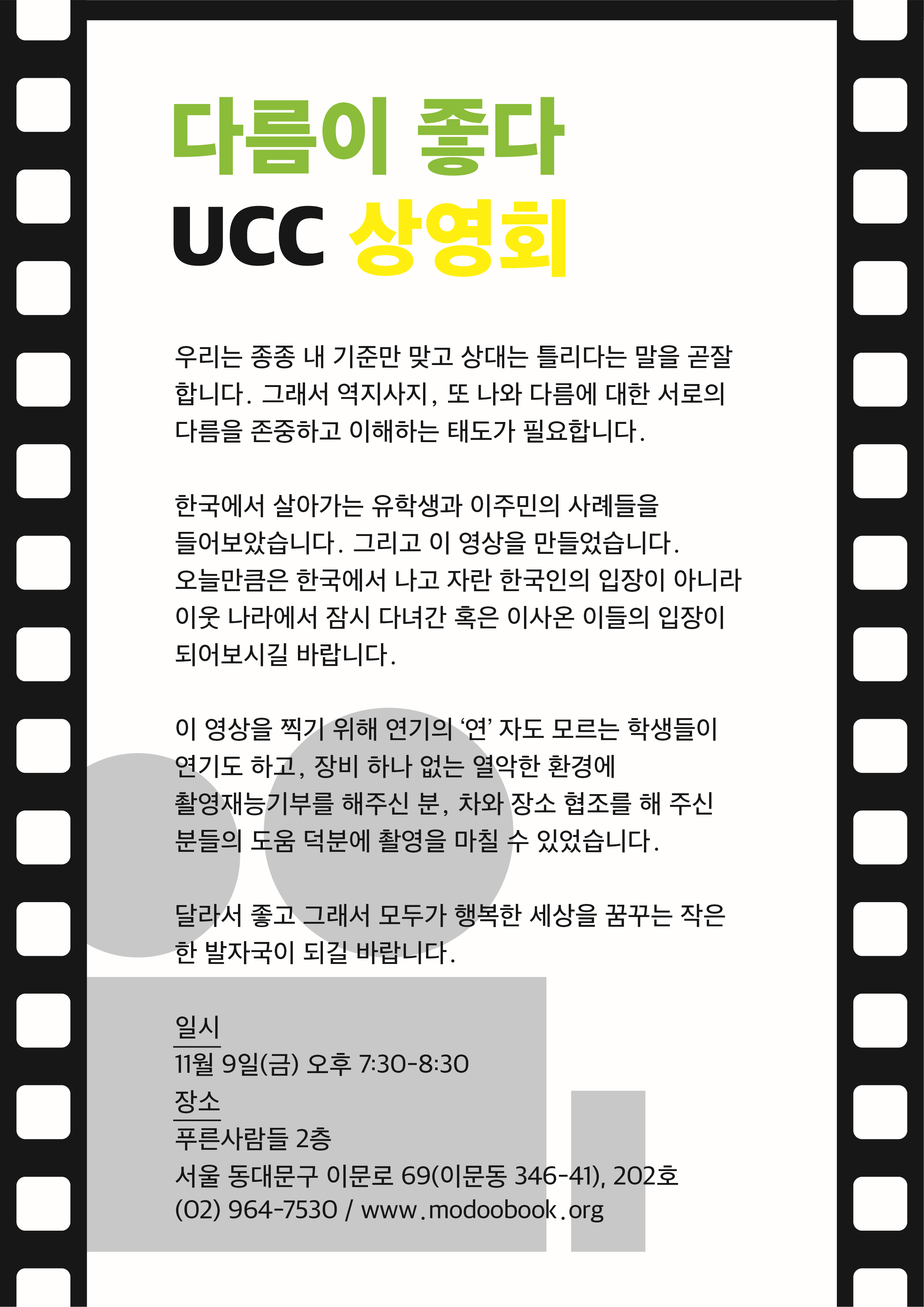 UCC상영회.png