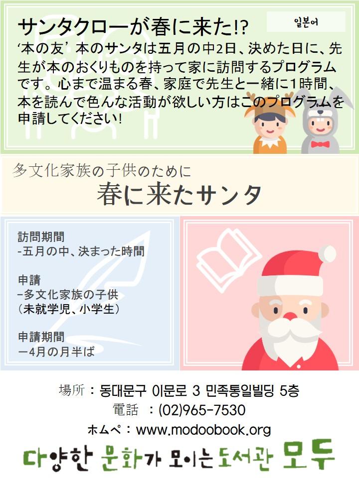 책길잡이활동 아동모집(일본어).JPG