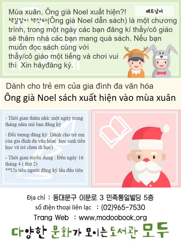 책길잡이활동 아동모집(베트남어).JPG