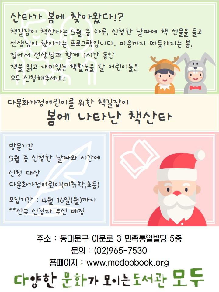 책길잡이 2018 아동모집 홍보지(최종).jpg
