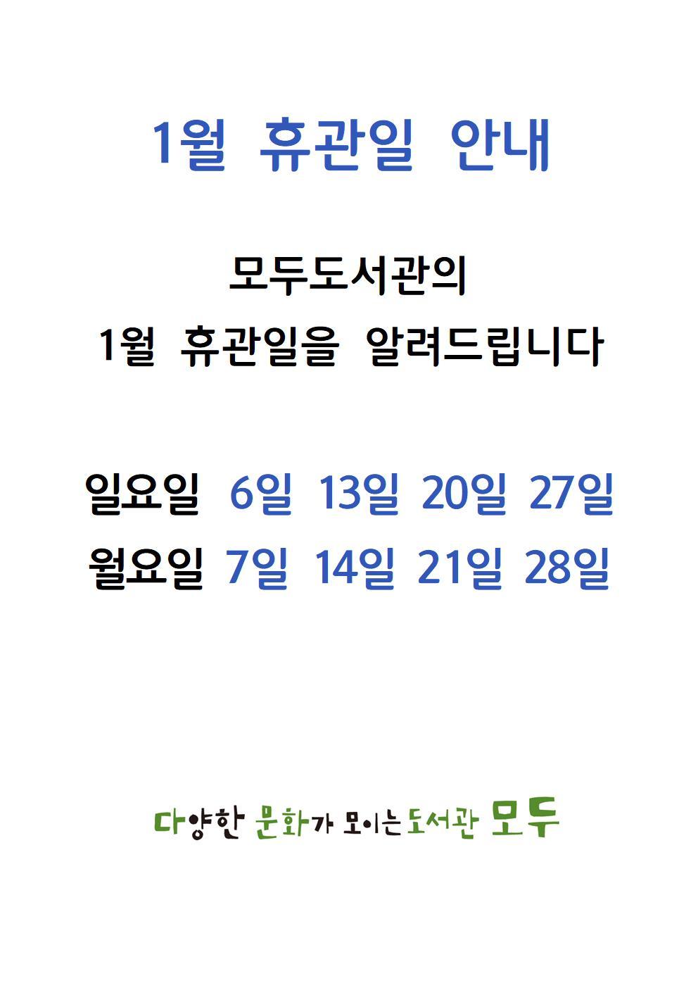 휴관일 안내-1월001.jpg